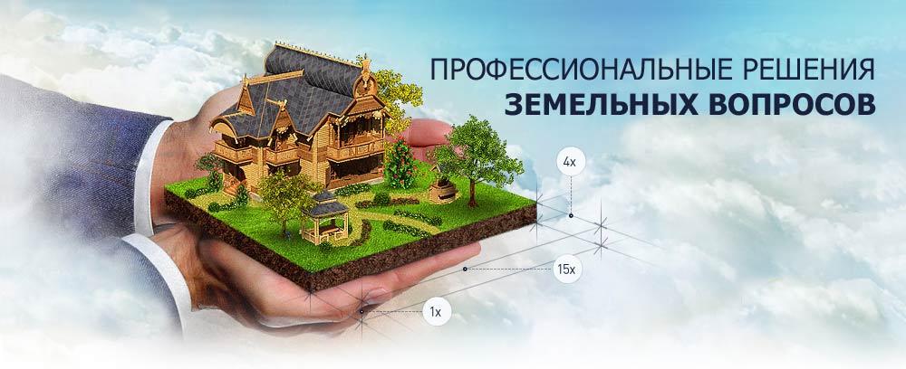 Приватизация земли, кадастровый номер (czp main title)