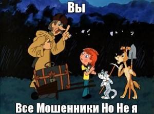 Харьков, осторожно, мошенники! (b 300x223)