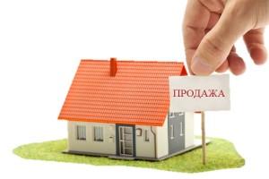 Как правильно продавать дом? (m1 300x200)